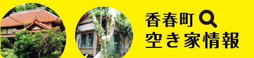 香春町空き家情報